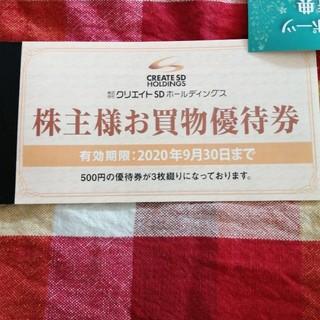 クリエイト SD ホールディングス 株主お買い物優待券 1500円分(ショッピング)