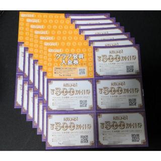 シンサン様専用500円券35枚クラブカード引換券7枚セット★ラウンドワン株主優待(ボウリング場)