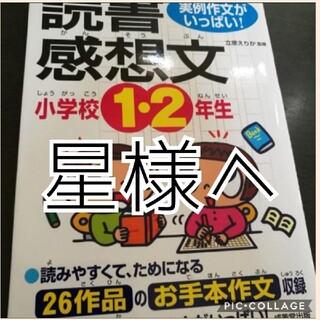 実例作文がいっぱい!読書感想文 小学校1・2年生(語学/参考書)