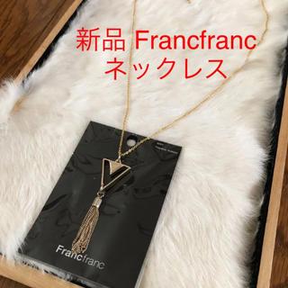 フランフラン(Francfranc)の新品❤️未使用  Franc Franc ネックレス(ネックレス)