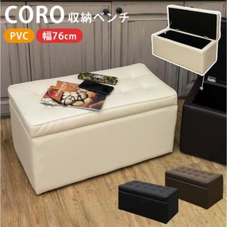 CORO レザー調 収納 ベンチ オットマン ソファ 合成皮革 (オットマン)