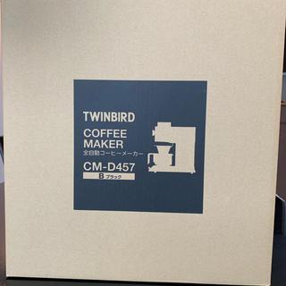 ツインバード(TWINBIRD)のTWINBIRD 全自動コーヒーメーカー CM-D457B(コーヒーメーカー)