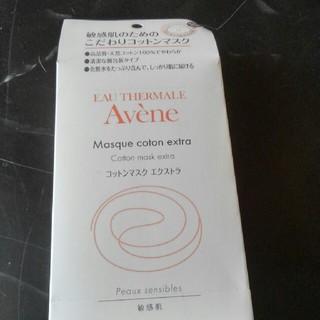 アベンヌ(Avene)のちー様専用 アベンヌ コットンマスク(パック/フェイスマスク)