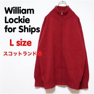 シップス(SHIPS)のウィリアムロッキー ジップアップ セーター ニット レッド スコットランド製 赤(ニット/セーター)