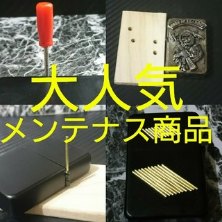 ジッポー(ZIPPO)のピン抜き工具 作業台 真鍮ピン 合計15本 ジッポ チューニング zippo (タバコグッズ)