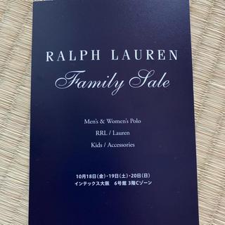 ラルフローレン(Ralph Lauren)のラルフローレンファミリーセールチケット(ショッピング)