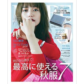 ジルスチュアート(JILLSTUART)の11月号MORE雑誌(ファッション)