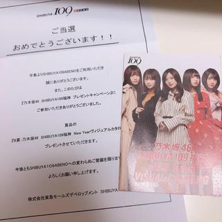 ノギザカフォーティーシックス(乃木坂46)のヴィジュアルカタログ(その他)