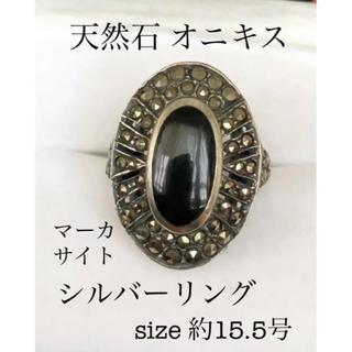 天然石 オニキス シルバーリング マーカサイト 約15.5号(リング(指輪))
