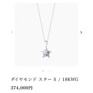 EYEFUNNY - eyefunny アイファニー  ダイヤモンド スター 18KWG セット