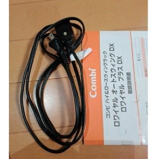 コンビ(combi)のcombi ハイローチェア 電源コード ロワイヤルオートスウィング プラス(ベビーベッド)