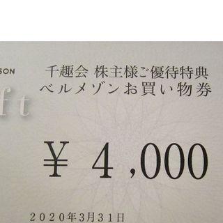 ベルメゾン(ベルメゾン)のベルメゾン 優待12000円分 千趣会も 期限来年3月末(ショッピング)