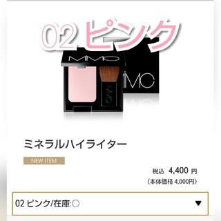 エムアイエムシー(MiMC)の値下可02 ピンク ミネラルハイライター mimc エムアイエムシー(フェイスカラー)