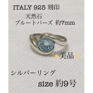 美品✨ITALY 刻印 天然石 ブルートパーズ シルバーリング 約9号(リング(指輪))