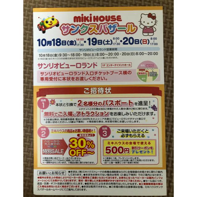 mikihouse(ミキハウス)の〇ミキハウス サンクスバザール招待状〇 チケットの施設利用券(遊園地/テーマパーク)の商品写真