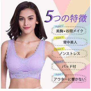 新品★夜用ブラ、育乳 ★ バストアップ&3D補正&谷間メイク(ブラ)