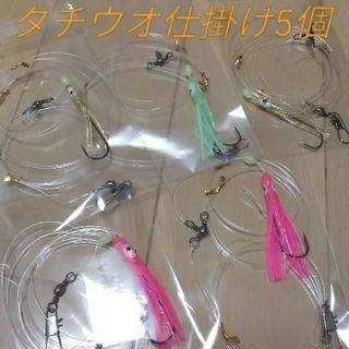 【泉州直伝】船用タチウオ仕掛け5個【タコベイト色選べます】(釣り糸/ライン)
