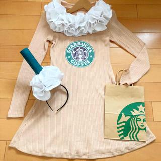 スターバックスコーヒー(Starbucks Coffee)のハロウィン 仮装 コスプレ スタバガール(その他)