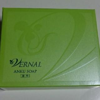 ヴァーナル(VERNAL)のヴァーナル石鹸(洗顔料)