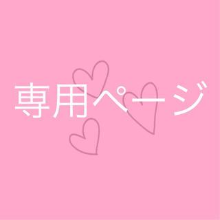 サンダイメジェイソウルブラザーズ(三代目 J Soul Brothers)のchiiiiina様 専用(その他)