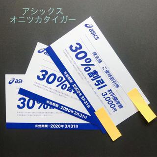 オニツカタイガー(Onitsuka Tiger)のアシックス★オニツカタイガー30%割引券 3枚(ショッピング)