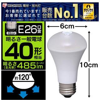 アイリスオーヤマ(アイリスオーヤマ)のアイリスオーヤマ LED電球 人感センサー付 口金直径 26mm 40W 昼白色(蛍光灯/電球)