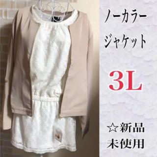 【3Lサイズ】☆ピンクベージュ☆ノーカラージャケット☆新品(ノーカラージャケット)