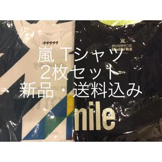 アラシ(嵐)の【新品】嵐 Tシャツ 2枚セット ビューティフルワールド ジャポニズム(Tシャツ(半袖/袖なし))