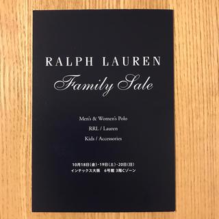 ラルフローレン(Ralph Lauren)のラルフローレン Ralph Lauren ファミリーセール(ショッピング)