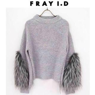 フレイアイディー(FRAY I.D)のFRAYI.D☆ フレイアイディー ☆ファースリーブニット(ニット/セーター)