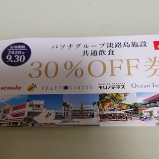 ハローキティ(ハローキティ)の淡路島施設共通飲食  30%オフ券(レストラン/食事券)