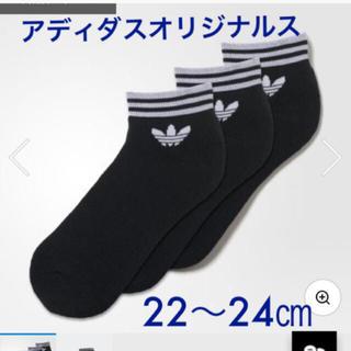 アディダス(adidas)のアディダスオリジナルス3足組 22〜24㎝(ソックス)