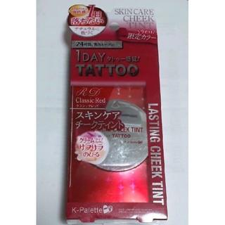 ケーパレット(K-Palette)の☆新品☆ 1 DAY TATTOO  ラスティングチークティント (チーク)