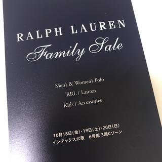 ラルフローレン(Ralph Lauren)のラルフローレン ファミリーセール  招待状 インテックス 大阪(ショッピング)