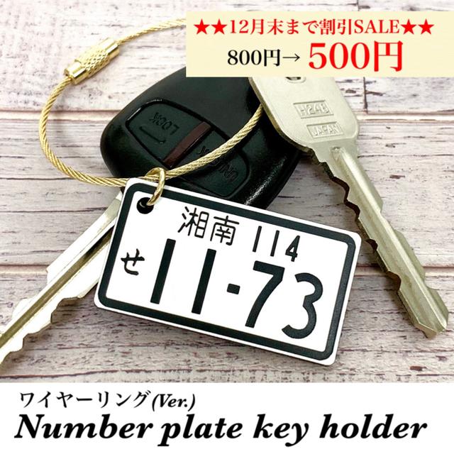 【送料無料】ワイヤーリングVer. ナンバープレート キーホルダー White 自動車/バイクの自動車(車外アクセサリ)の商品写真