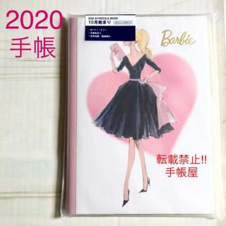 バービー(Barbie)の【数量限定‼︎】【手帳 2020】週間B6 バービー ピンク(カレンダー/スケジュール)