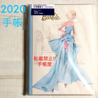 バービー(Barbie)の【手帳 2020】週間B6 バービー ブルー(カレンダー/スケジュール)