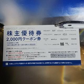 マウジー(moussy)のバロックジャパンリミテッド 株主優待(ショッピング)