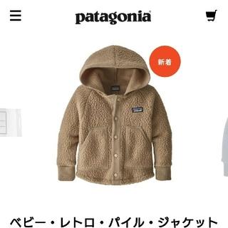 patagonia - patagonia ベビーレトロパイルジャケット ベージュ 新品 80