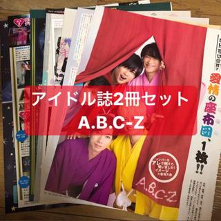 エービーシーズィー(A.B.C.-Z)のA.B.C-Z  アイドル誌2冊セット  切り抜き(アート/エンタメ/ホビー)