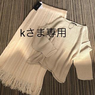 カスタネ(Kastane)のkさま専用(セット/コーデ)