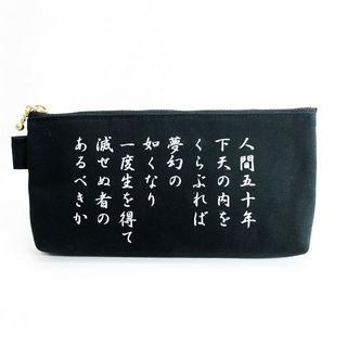 敦盛 織田信長 ペンケース 文字 黒 ハンドメイド PC2(その他)