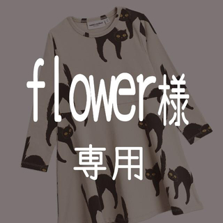 flower様専用(ワンピース)