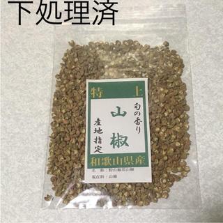 【面倒な下処理済】ぶどう山椒 30g 山椒の実 ダイエット にも効果あり(ダイエット食品)