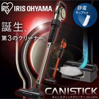 アイリスオーヤマ(アイリスオーヤマ)の新品未使用未開封 掃除機 KIC-CSP5 メーカー保証期間内 アイリスオーヤマ(掃除機)