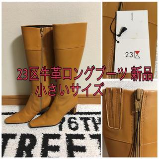 ニジュウサンク(23区)のキラロ様専用(ブーツ)