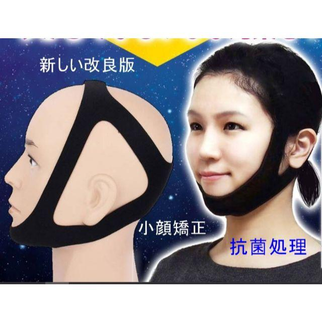 スラッと細顔に 小顔矯正サポーター 顔やせ効果 小顔効果 イビキ対策 15の通販