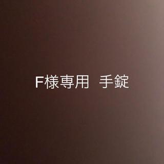 F様専用 手錠(小道具)