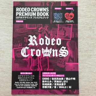ロデオクラウンズ(RODEO CROWNS)のRodeo Crowns Special Book (ロデオクラウン・スペシャル(ファッション)
