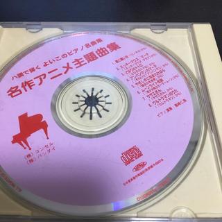 バンダイ(BANDAI)の名作アニメ主題歌集 ピアノ(アニメ)